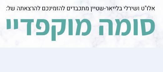סומה מוקפדיי, מפתחת שיטת ה- RPM מגיעה לישראל!